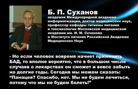 11 Суханов