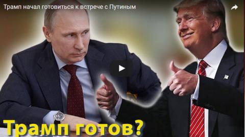 Отфинтив Порошенко, Трамп на…