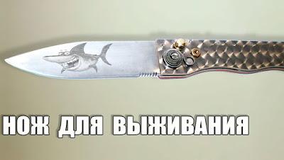 Выкидной нож своими руками