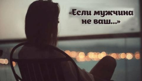 Великолепное стихотворение «Если мужчина не ваш…»