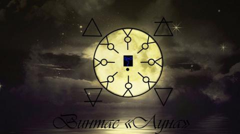 Став из символов воды и Луны