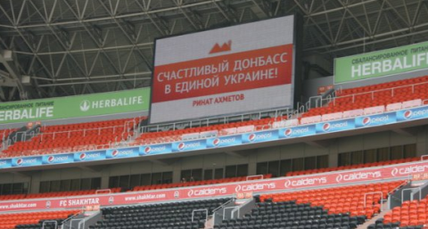 Глава ДНР запретил фонд Рината Ахметова