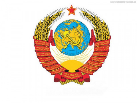 Герб Союза Советских Социали…