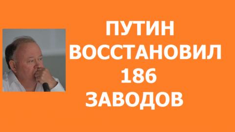 «Россия Владимира Путина»