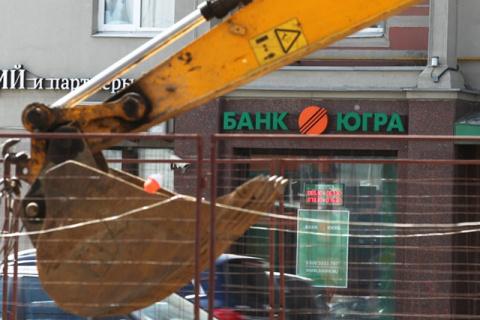 """ЦБ РФ отозвал лицензию у банка """"Югра"""""""
