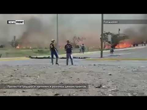 В Гондурасе к разгону демонстрантов привлекли военных