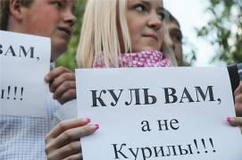 Спор за Курилы: Россия привл…