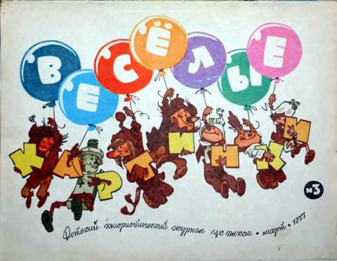 Самый любимый журнал детей в СССР