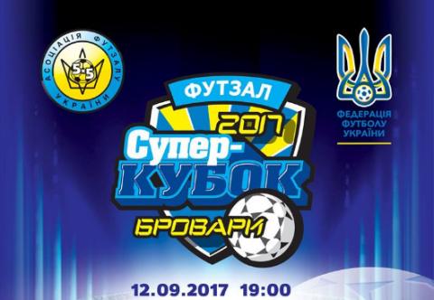 Суперкубок Украины. «Продэкс…
