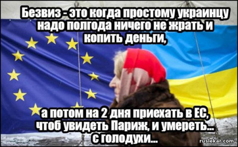 «Безвизовая» удавка: как Европа перехитрила Порошенко