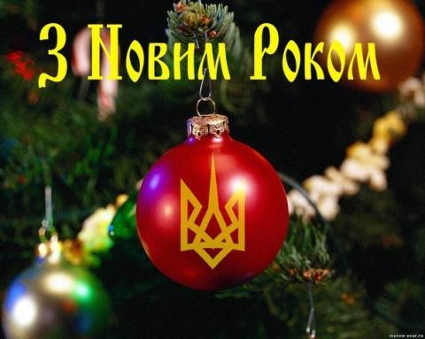 С Новым Годом, москали!