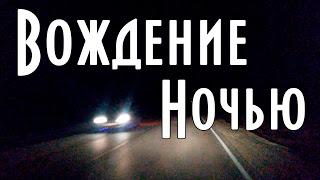 Ночное вождение, ошибки води…