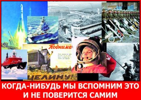 Как разграбили СССР или пир …