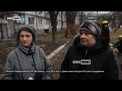 Жители Первомайска об обстреле – это ВСУ нас с Днем конституции России поздравили
