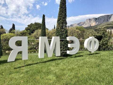 Иностранные инвесторы отметили стремительное развитие Крыма на ЯМЭФ