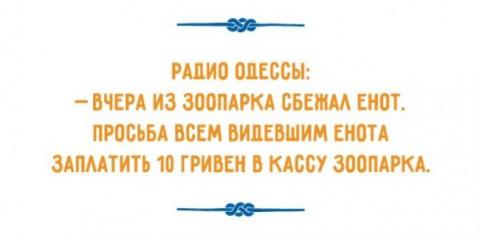 Шикарный юмор одесситов)