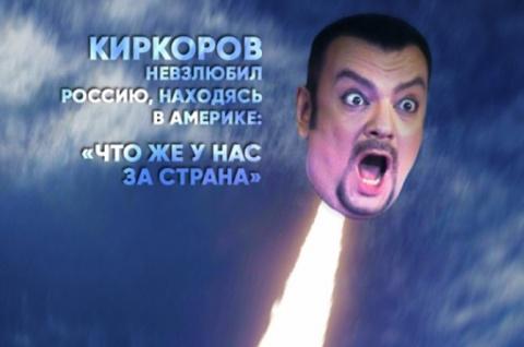 БОМБАНУЛО: Киркоров невзлюбил Россию, находясь в Америке: «Что же у нас за страна такая?»
