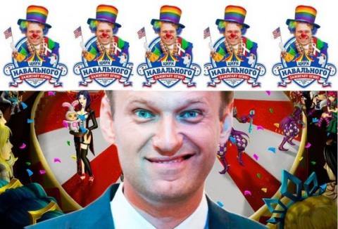 Как Алексей Навальный пример…