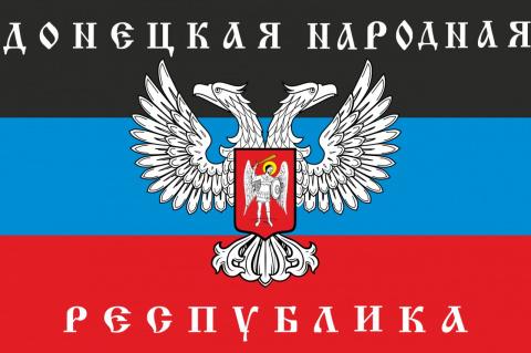 Донецк – ДЕНЬ ФЛАГА