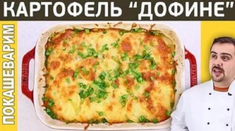 Самый вкусный картофель «Доф…