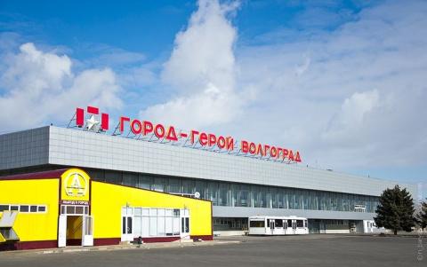 Губернатор одобрил переименование аэропорта Волгоград в Сталинград