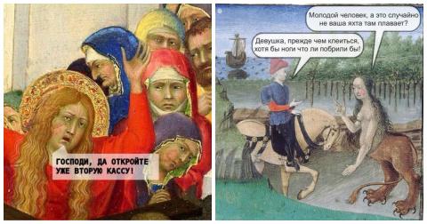 Средневековье в современной …