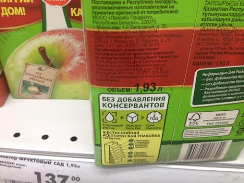Упаковки в магазинах всё те же, а содержимого в них всё меньше