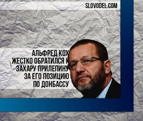 Альфред Кох жестко обратился к Захару Прилепину за его позицию по Донбассу