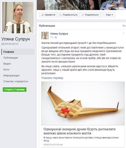 Украинский министр Ульяна Су…