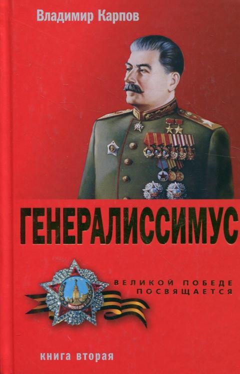 """Генералиссимус"" Карпов Влад…"