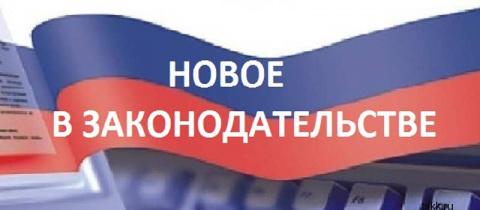 Какие важные законы ждут россиян в мае
