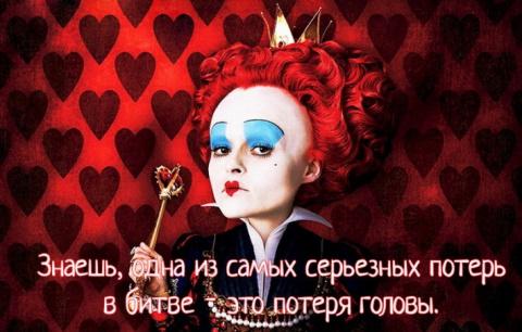 Алиса в стране чудес: нужные цитаты