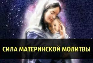 Сильные материнские молитвы