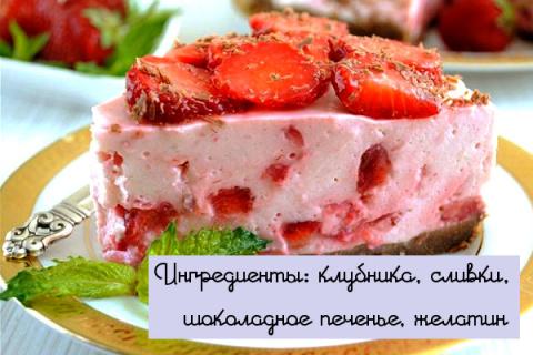 Пироженки и торты без духовки
