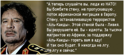 Пророчество Муаммара Каддафи…