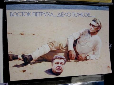 Крымский юмор с политическим уклоном