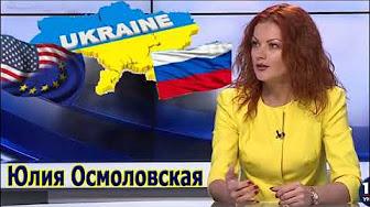 Украина в шоке! Россия повышает ставки в противостоянии с США по Украине.