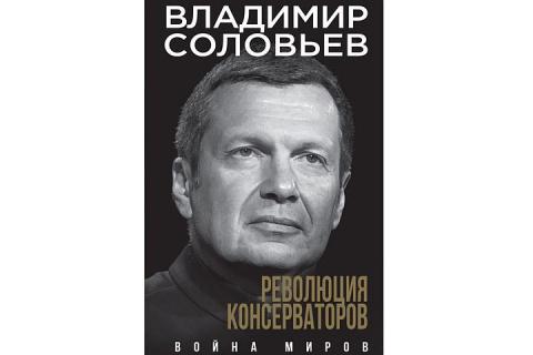 Книга как шоу: «Революция консерваторов. Война миров»