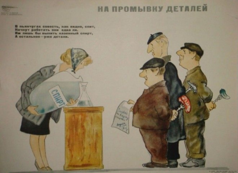 Борьба с алкоголизмом в СССР…