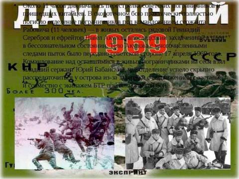 Конфликт на Даманском острове