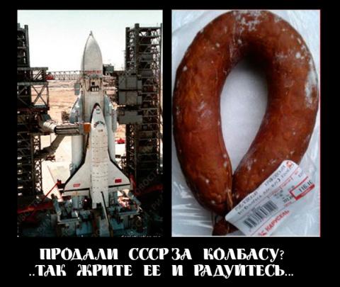 Продав СССР, мы обменяли сво…