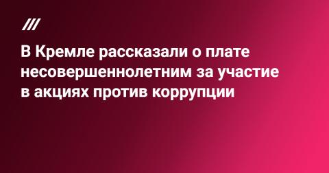 В Кремле рассказали о плате несовершеннолетним за участие в акциях против коррупции