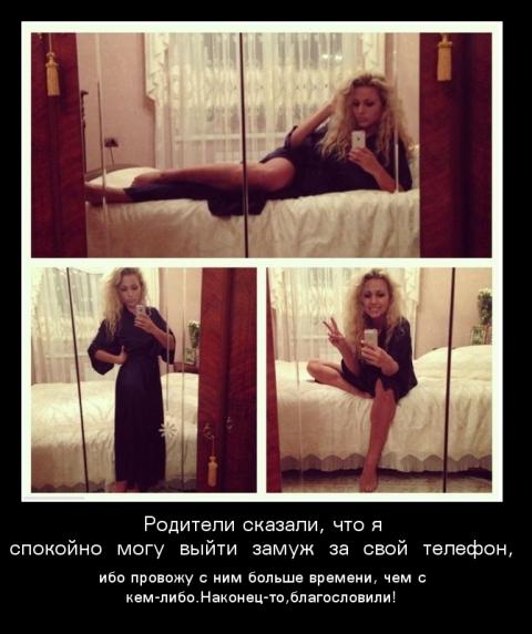 Демотиваторы про девушек (11 фото)