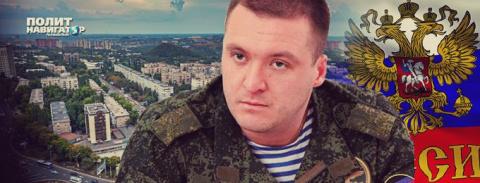 Комбат ДНР: Мы 100% будем в составе России