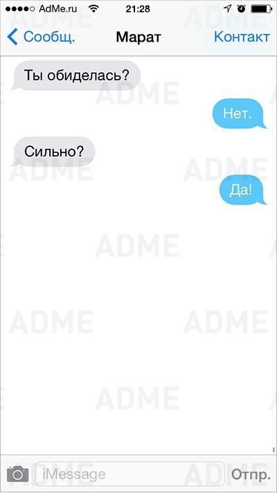 СМС, которые могли написать …