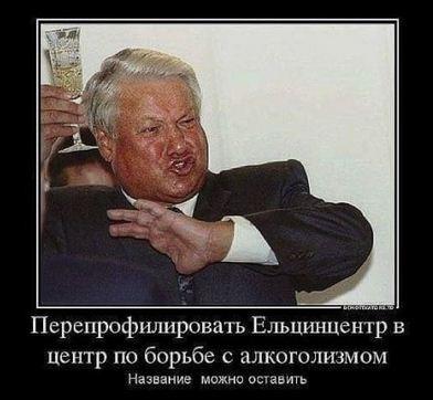Предатели России.Ельцин.
