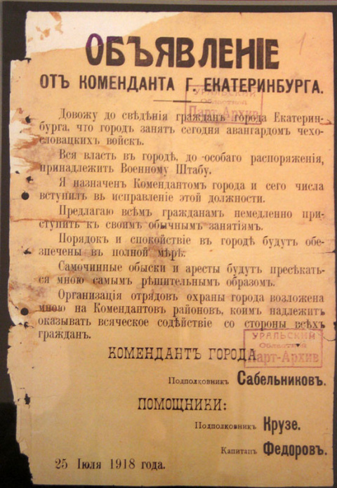 Комендатура города Екатеринбурга.