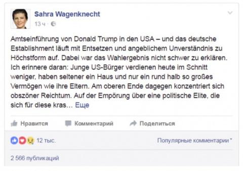 Сара Вагенкнехт: лицемерный …