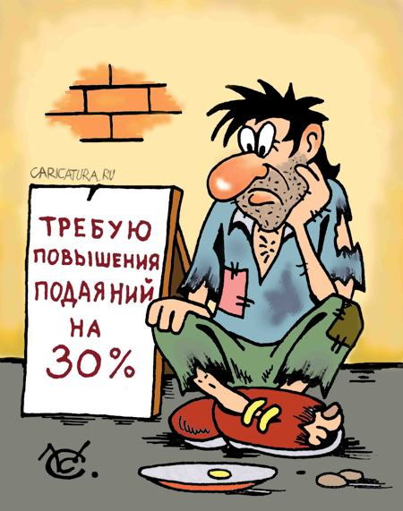 Почему злые бедняки не хотят…