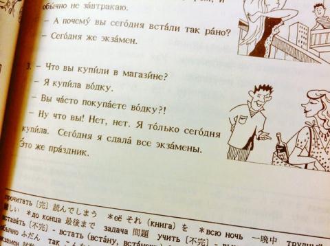 Японский учебник русского языка порвал меня в клочья